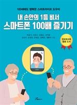도서 이미지 - 내 손안의 1등 비서 스마트폰 100배 즐기기