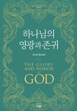 도서 이미지 - 하나님의 영광과 존귀 (The Glory and Honor of God)