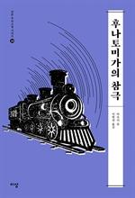 도서 이미지 - 후나토미가의 참극