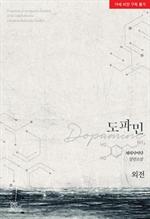 도서 이미지 - 도파민 (Dopamine)