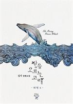 도서 이미지 - 강을 오르는 고래