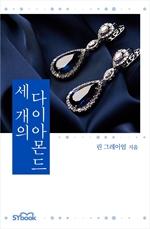 도서 이미지 - 세 개의 다이아몬드