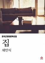 도서 이미지 - 집