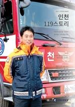 도서 이미지 - 인천119스토리 2020 봄호