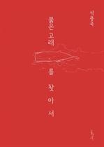 도서 이미지 - 붉은 고래를 찾아서