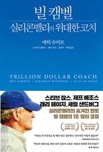 도서 이미지 - 빌 캠벨, 실리콘밸리의 위대한 코치