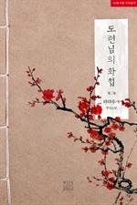 도서 이미지 - 도련님의 화첩