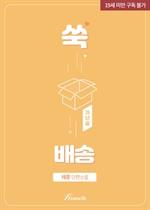도서 이미지 - 쑥배송 : 가난공