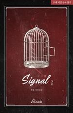 도서 이미지 - 시그널 (Signal)