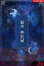 도서 이미지 - 밤의 주인님