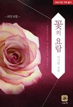 도서 이미지 - 꽃의 요람 (외전증보판)
