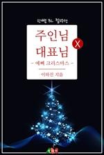 도서 이미지 - 주인님 X 대표님 - 예삐 크리스마스 : 한뼘 BL 컬렉션 607