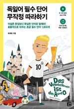 도서 이미지 - 독일어 필수 단어 무작정 따라하기