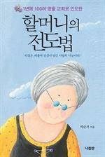 도서 이미지 - 할머니의 전도법