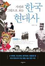 도서 이미지 - 사진과 그림으로 보는 한국 현대사 (개정)