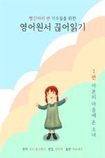 도서 이미지 - 빨간머리앤 덕후들을 위한 영어원서 끊어읽기