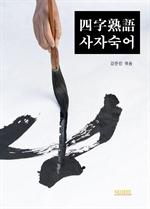 도서 이미지 - 사자숙어(四字熟語)