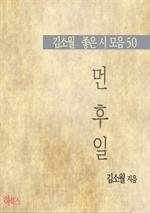 도서 이미지 - 먼 후일(김소월 좋은 시 모음 50)