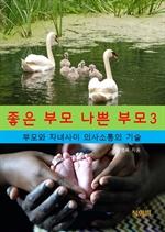 도서 이미지 - 좋은부모, 나쁜부모3