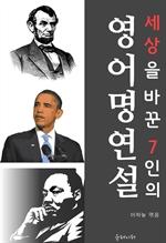 도서 이미지 - 세상을 바꾼 7인의 영어명언설