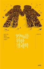 도서 이미지 - 99%를 위한 경제학