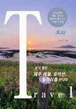도서 이미지 - 걷기 좋은 제주 애월, 송악산,  월정리를 만나다