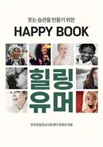 도서 이미지 - 웃는 습관을 위한 HAPPY BOOK
