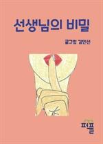 도서 이미지 - 선생님의 비밀