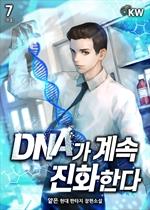 도서 이미지 - DNA가 계속 진화한다