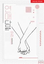 도서 이미지 - [GL] 연애담