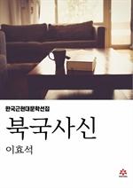 도서 이미지 - 북국사신