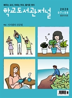 도서 이미지 - 학교도서관저널 2020년 7+8월 합본호(통권105호)