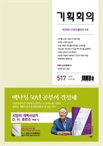 도서 이미지 - 기획회의 517호