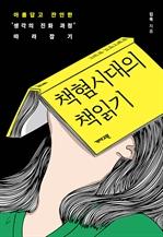 도서 이미지 - 책혐시대의 책 읽기