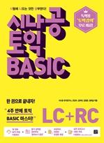 도서 이미지 - 시나공 토익 BASIC (LC + RC)