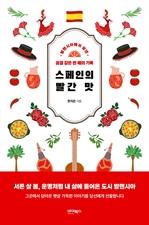 도서 이미지 - 스페인의 빨간 맛