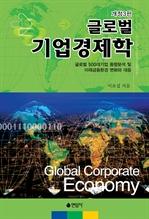 도서 이미지 - 글로벌 기업경제학 (개정3판)