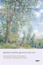 도서 이미지 - 여름의 빌라