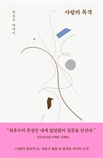 도서 이미지 - 사랑의 목격