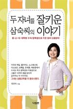 도서 이미지 - 두 자녀를 잘 키운 삼숙씨 이야기