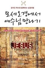 도서 이미지 - 모세 오경에서 예수님 만나기
