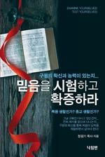 도서 이미지 - 믿음을 시험하고 확증하라