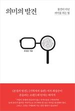 도서 이미지 - 의미의 발견