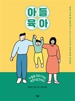 도서 이미지 - 아들 육아