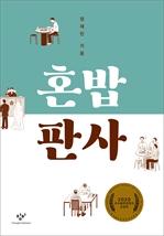 도서 이미지 - 혼밥 판사