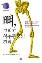도서 이미지 - 뼈, 그리고 척추동물의 진화