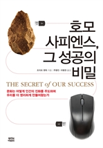 도서 이미지 - 호모 사피엔스, 그 성공의 비밀