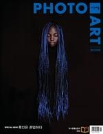 도서 이미지 - 사진예술 2020년 08월