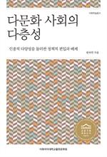 도서 이미지 - 다문화 사회의 다층성