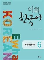 도서 이미지 - 이화 한국어 Workbook 6